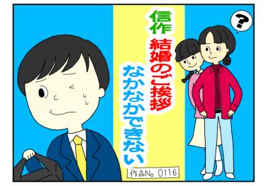 大野信作という男・朝ドラスカーレットイラスト感想(ネタバレあり)